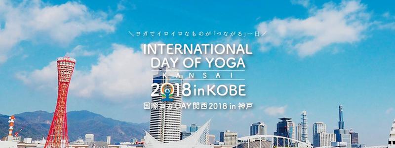 国際ヨガDAY関西2018 in 神戸