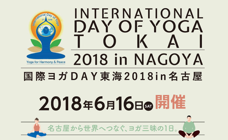 国際ヨガDAY東海2018 in 名古屋