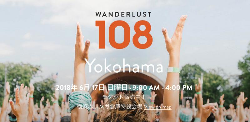 Wanderlust108Yokohamaイベント