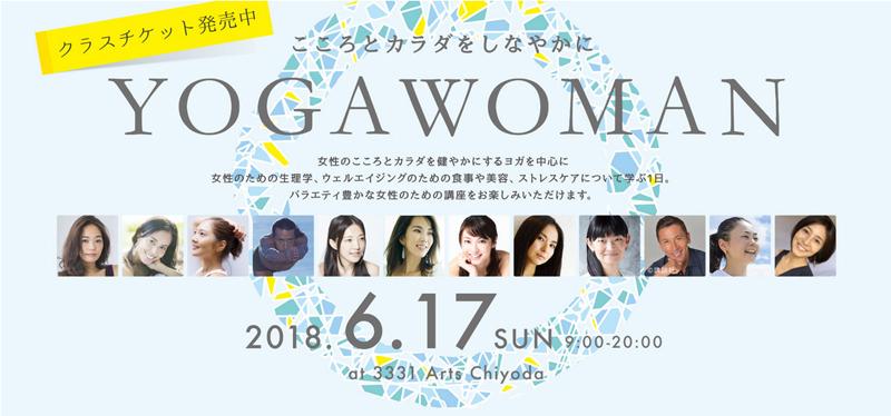 YOGAWOMANイベント