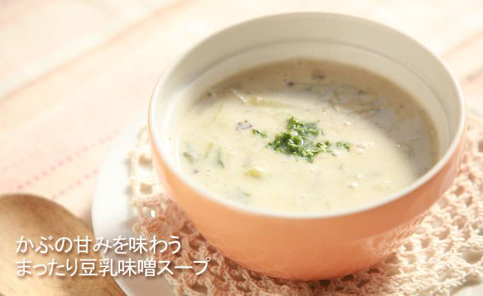かぶの甘みを味わうまったり豆乳味噌スープ