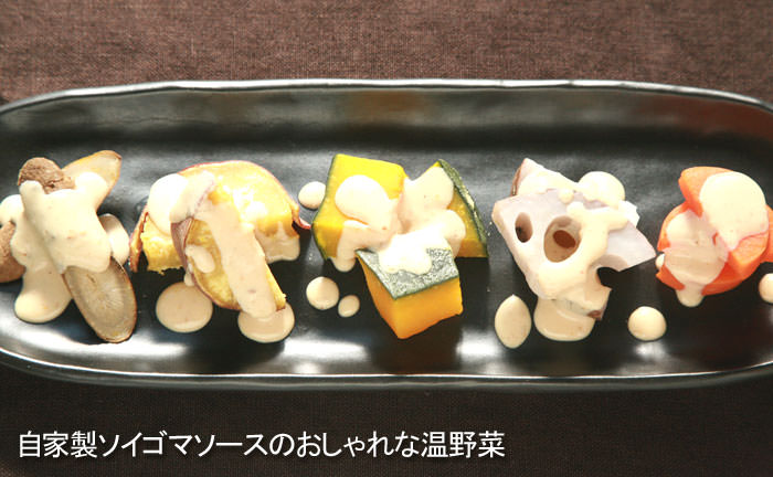 自家製ソイゴマソースの温野菜