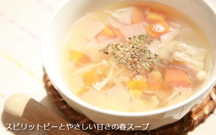 スピリットピーとやさしい甘さの春スープ