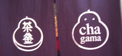 chagama_logo.jpg