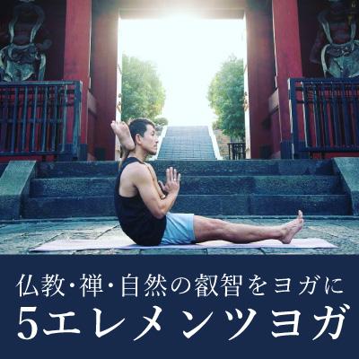 自然の法則に基づき、仏教・禅から創設されたヨガ:Philosophy of FiveElements Yoga® 創設者 山本俊朗による講座開催!