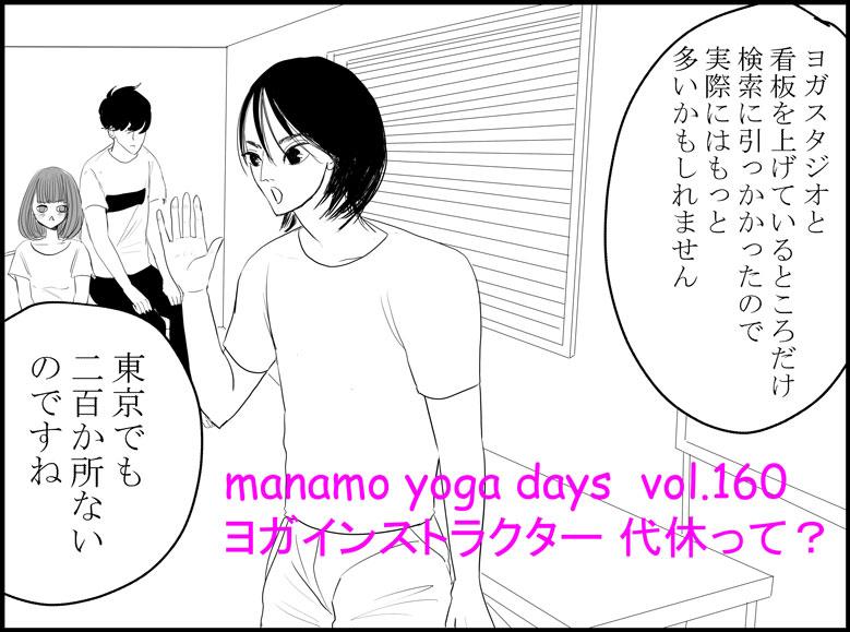 ヨガ漫画 | 160話『ヨガインストラクター代休って?』