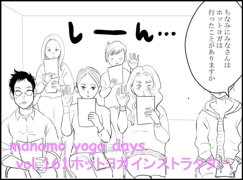 ヨガ漫画161話 | 『ホットヨガインストラクター』