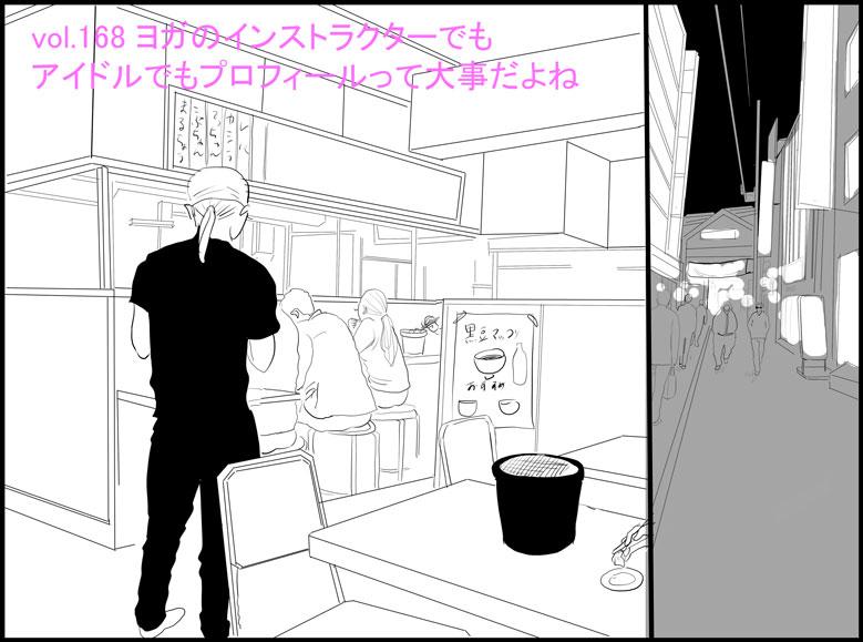 ヨガ漫画168話 | 『ヨガインストラクターでもアイドルでもプロフィールって大事だよね』