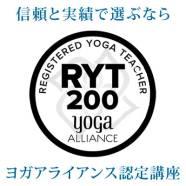 世界で認められたヨガ資格認定『ヨガアライアンスRYT200認定』ヨガジェネレーションで定期開催中!一流の講師陣からヨガを学ぼう!