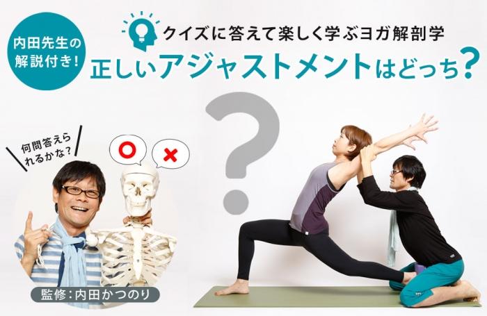 クイズに答えて楽しく学ぶヨガ解剖学 正しいアジャストメントはどっち?
