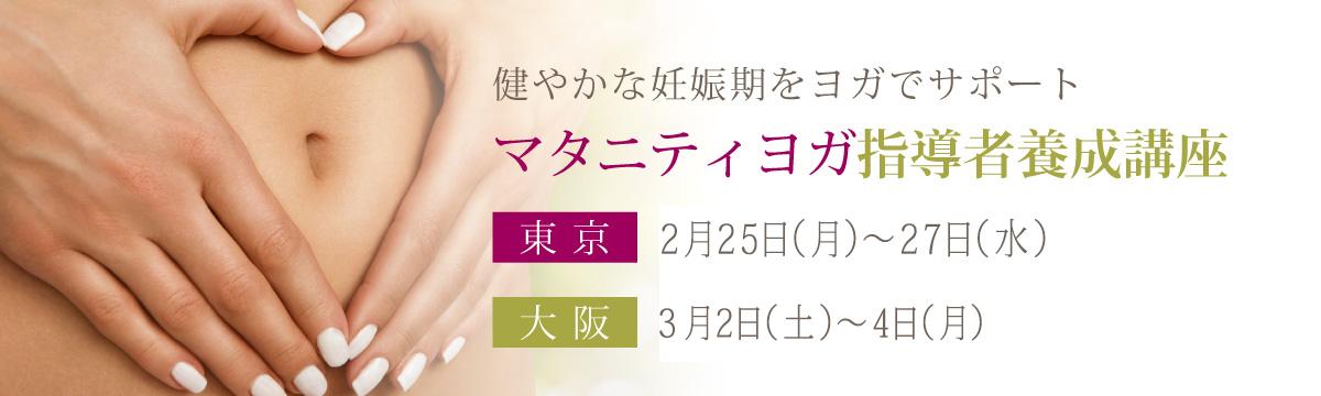 ブリスベイビーヨガ共催:マタニティヨガ指導者養成講座(3日間)