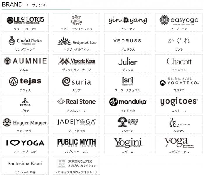 東京ヨガウェア2.0の取り扱いブランドロゴが並んでいる