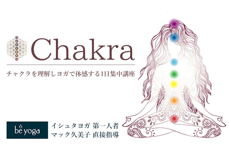 7色のチャクラが描かれた神秘的なイラスト chakra1daytop4