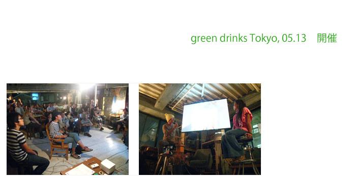 greendrinks0428.jpg