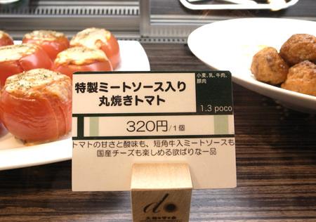 daichi_deli_tomato.jpg
