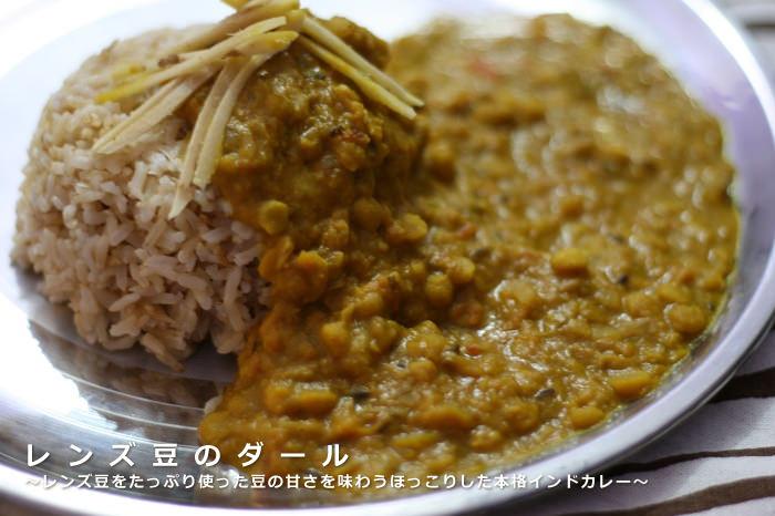 レンズ豆のダール メイン画像