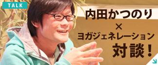 内田かつのり×ヨガジェネレーション対談!