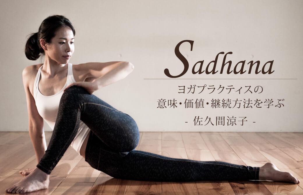 ヨガインストラクター佐久間涼子先生のサダナクラスの画像