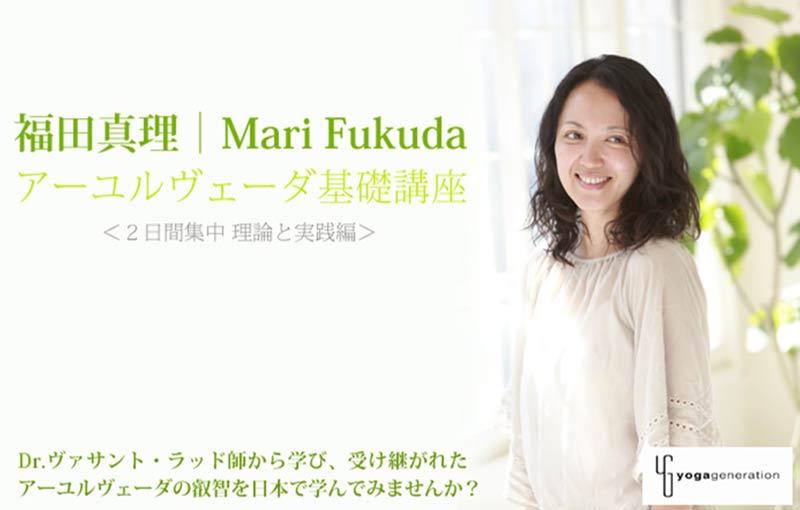 mari_fukuda