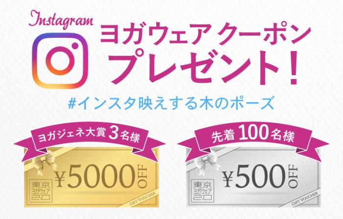 インスタ企画でもらえる5,000円と500円分のヨガウェアクーポンのイメージ画像が入っている