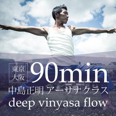 とにかく気持ちいいヴィンヤサフローを体験しよう!東京と大阪で随時開催中!