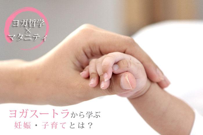 """【ヨガ哲学×マタニティ】ヨガスートラから学ぶ """"妊娠""""、""""子育て""""とは?"""