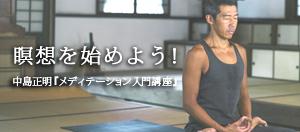 瞑想を始めよう!中島正明『メディテーション入門講座』