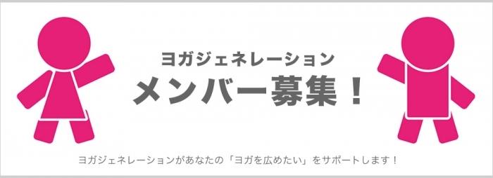 新ジェネ メンバー募集 記事2 TOP
