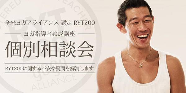 RYT200ヨガ指導者養成講座 (ジェネT)個別相談会