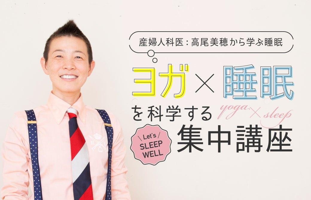 高尾先生が正面をむいて微笑んでいる様子。高尾美穂先生による睡眠の講座