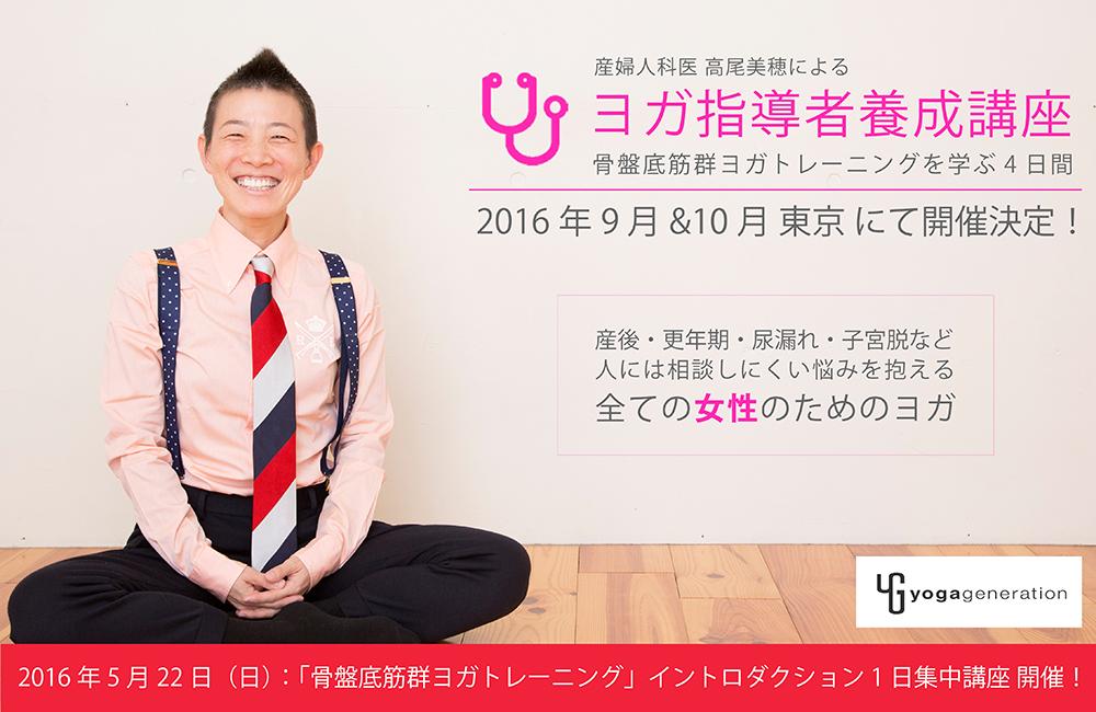 産婦人科医 高尾美穂先生によるヨガ指導者養成講座、開催決定!