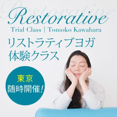 毎月東京にて随時開催中! 究極のリラクゼーションを味わおう。