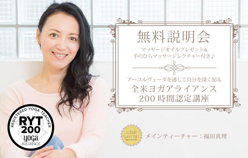 日本初「アーユルヴェーダ×ヨガ」全米ヨガアライアンス講座