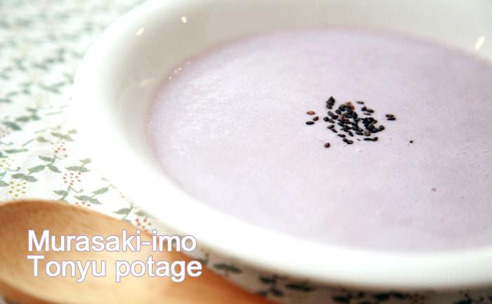 一口飲んだら身体も心もホッと和む...紫いもの鮮やか豆乳ポタージュ1