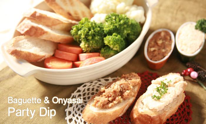 クリスマスパーティを盛り上げよう♪二種のディップとバゲット&温野菜