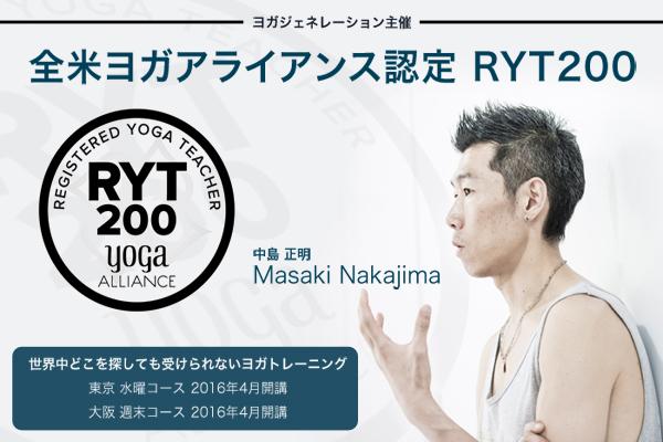 全米ヨガアライアンス(RYT200)認定 ヨガインストラクター養成講座!