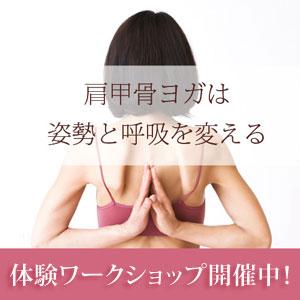 峯岸道子 考案『肩甲骨ヨガ』 ワークショップ